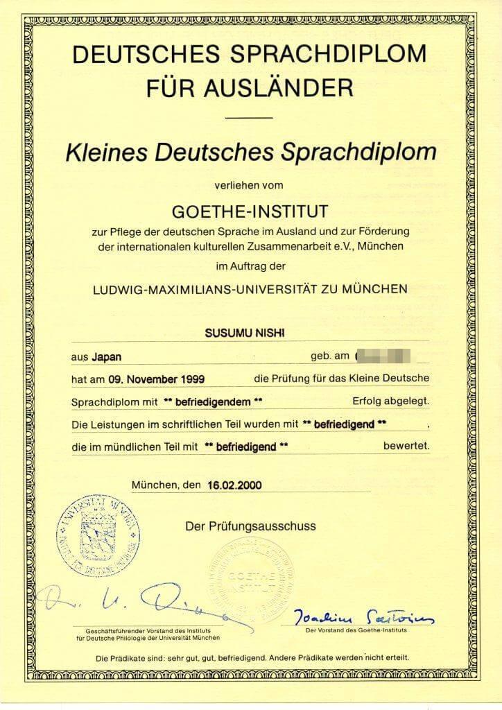 ゲーテ上級検定試験合格証