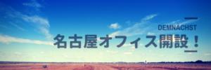 名古屋オフィス開設ロゴ