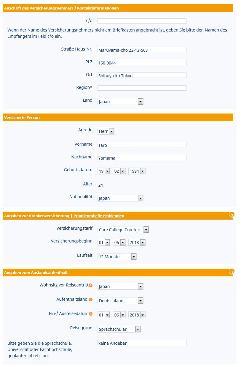 ケア コンセプト お申込み画面上部