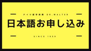 【独語版】ドクターヴァルター 保険 ドクターヴァルター日本語申し込み