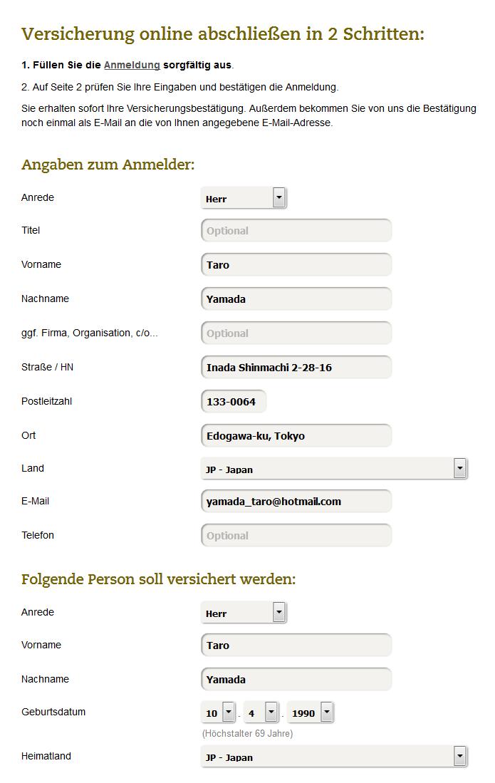 申し込み画面 個人情報