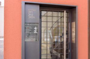 ケア コンセプト ドイツの診療所の入り口ドアと表札