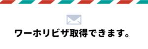 ワーホリビザ申請可ロゴ