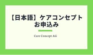 日本語 ケアコンセプト お申込み