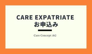 Care Expatriate お申込み