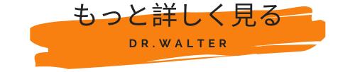 もっと詳しく見る dr.walter