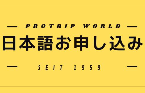 日本語版お申込み