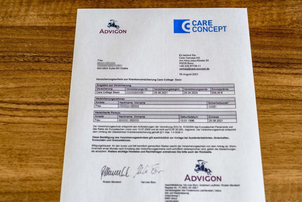 ケア コンセプト 保険書類