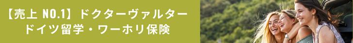 【売上 No.1】 ドクターヴァルター ドイツ留学・ワーホリ保険